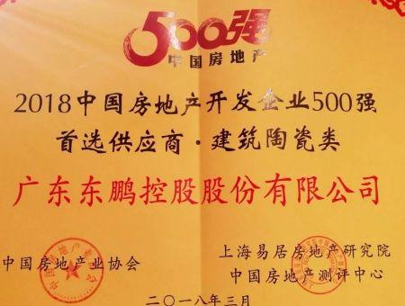 东鹏控股续两年蝉联中国房地产开发企业500强南雄